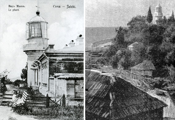 Сочинский маяк в конце XIX века
