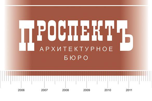 "Архитектурное бюро ""ПроспектЪ"""