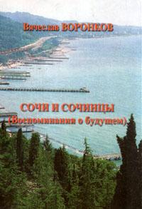 voronkov01a