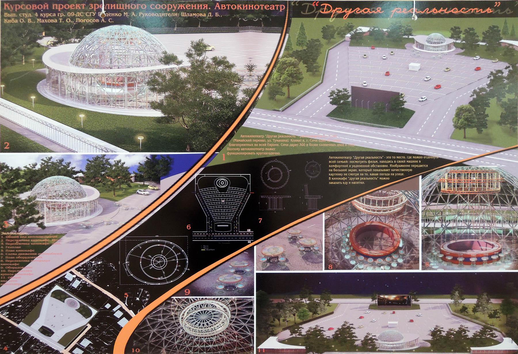 Работы представленные на выставке Сочи гостеприимный город   aso 5554