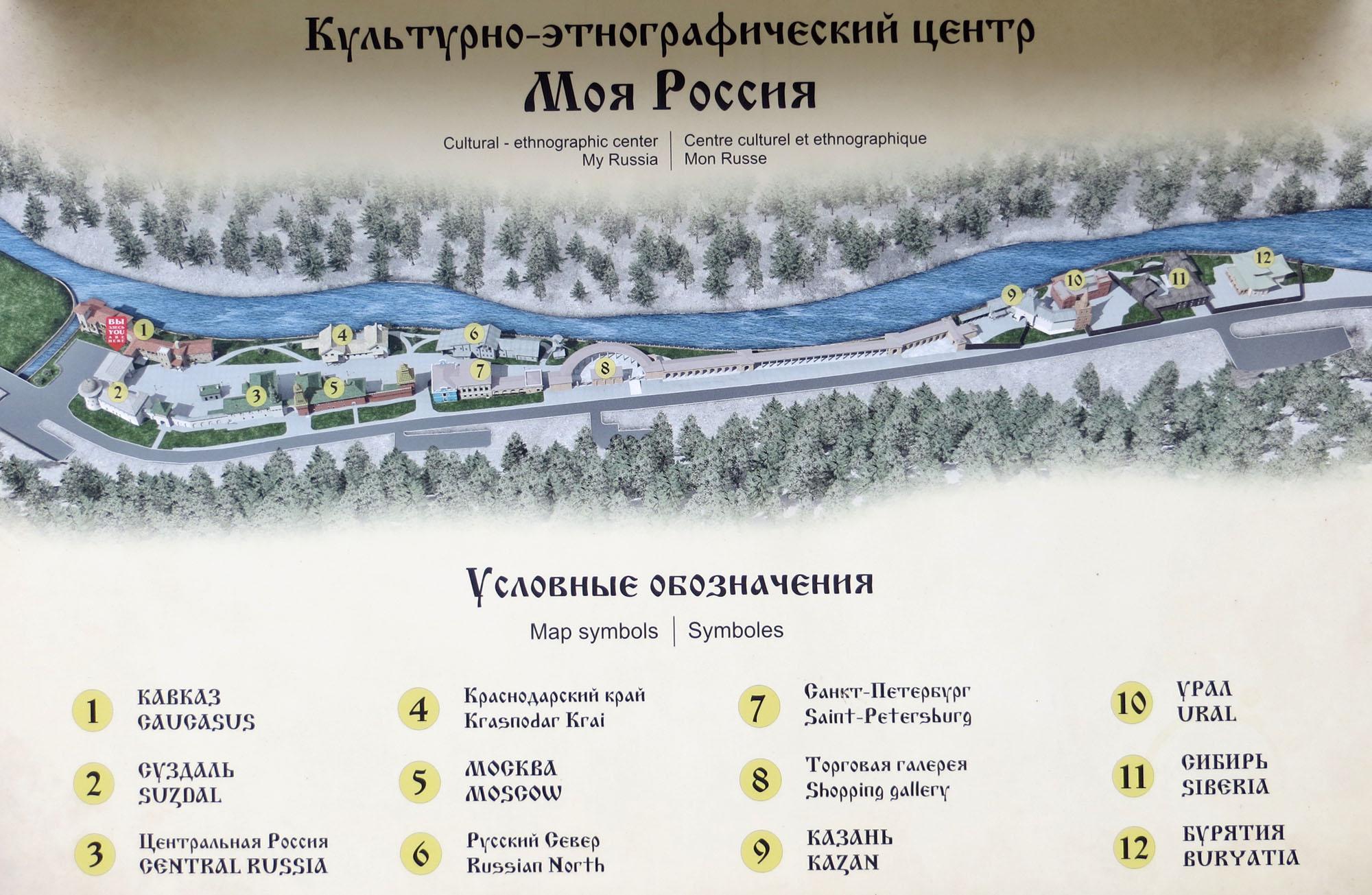 Роза хутор музей моя россия
