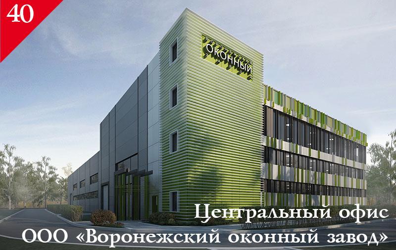 40-Воронеж