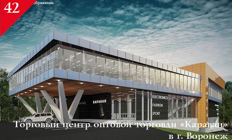 42-Воронеж