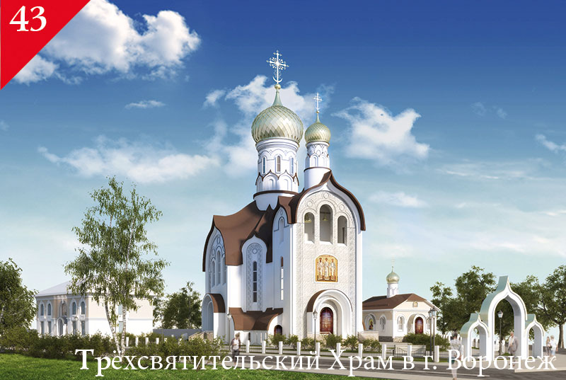 43-Воронеж