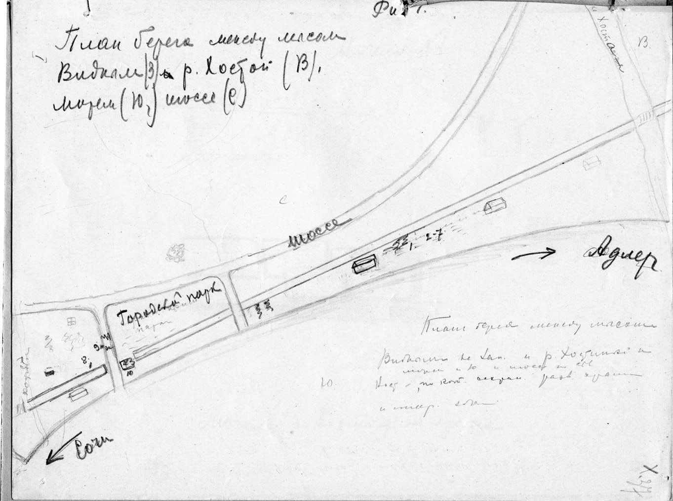 Средневековый храм в Хосте: к вопросу о локализации на местности
